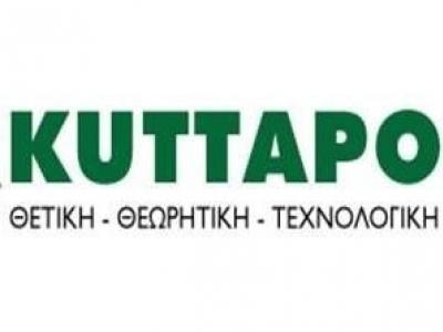ΚUΤΤΑΡΟ